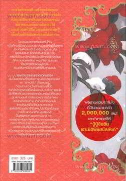 เจินหวน จอมนางคู่แผ่นดิน ล.10 (เล่มจบ)