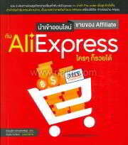 นำเข้าออนไลน์/ขายของ Affiliate กับ AliEx