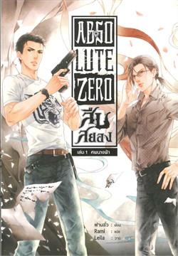 Absolute Zero สืบสยอง ล.1 ศพนางฟ้า