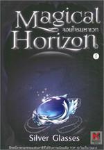 Magical Horizon จอมโจรมหาเวท ล.1