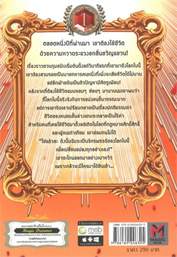 กำเนิดจักรพรรดิมายาจอมกะล่อน ล.1