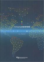 กาลานุกรมดาราศาสตร์