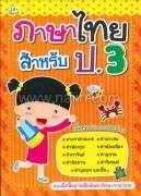 ภาษาไทย สำหรับ ป.3