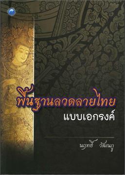 พื้นฐานลวดลายไทยแบบเอกรงค์