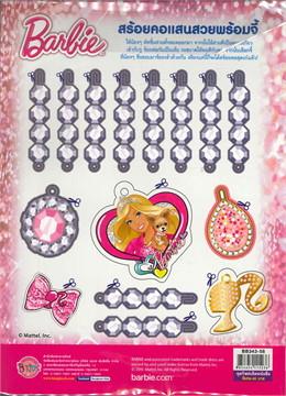 Barbie I'll be a Fashionista+ยางลบเครื่อ