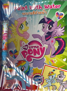 My Little Pony : Paint with Water ระบายส