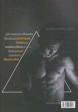 ก่อร่าง สร้างกาย Body Shaping