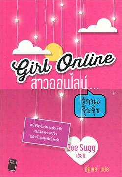 สาวออนไลน์ รักนะ จุ๊บจุ๊บ (Girl Online)