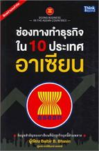 ช่องทางทำธุรกิจใน 10 ประเทศอาเซียน