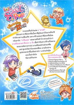 Idol Secret Sweet Pop ปริศนาป่วนก๊วน12