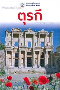 ตุรกี (หน้าต่างสู่โลกกว้าง)
