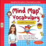 MIND MAP VOCABULARY