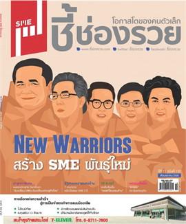 SMEชี้ช่องรวย ปี11 ฉบับที่132(ต.ค.58)ฟรี