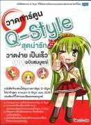 วาดการ์ตูน Q-Style สุดน่ารัก วาดง่ายเป็น