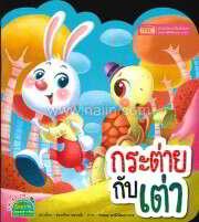 กระต่ายกับเต่า (ไดคัทเล่ม)