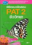 พิชิตแนวข้อสอบ PAT 2 ชีววิทยา