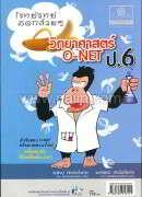 โจทย์วิทย์คิดกล้วยๆ วิทยาศาสตร์ O-NETป.6