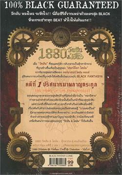 1880 วัตสัน&โฮล์มปริศนาหมาฯ(บทแรก)(C)(P)