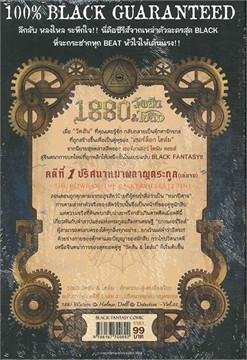 1880 วัตสัน&โฮล์ม ปริศนาหมาฯ(บทจบ)(C)(P)