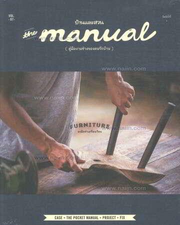 The Manual Vol.7 : Furniture