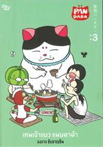 เทพเจ้าแมว แพนดาด้า 3
