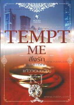 Tempt Me: สั่งรัก บงการใจ
