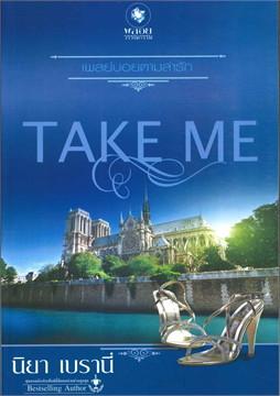 Take Me: เพลย์บอยตามล่ารัก