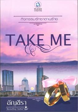 Take Me: กิจกรรมรักซาตานร้าย