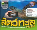 สัตว์ทะเลทะลุมิติ : ชุด Evolution 3D