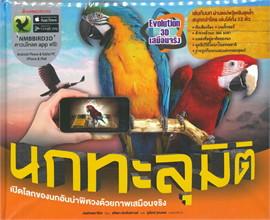 นกทะลุมิติ : ชุด Evolution 3D เสมือนจริง