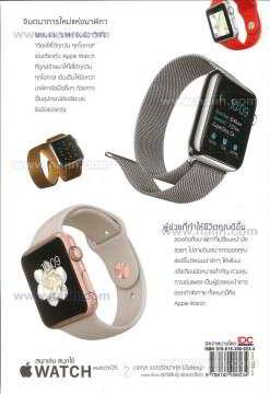 สนุกเล่น สนุกใช้ Apple Watch