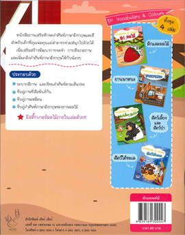 Vocabulary&Colours ผักและผลไม้