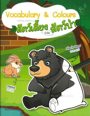 Vocabulary&Colours สัตว์เลี้ยงและสัตว์ป่