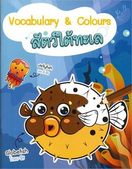 Vocabulary&Colours สัตว์ใต้ทะเล