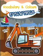 Vocabulary&Colours ยานพาหนะ
