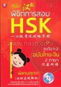 คู่มือพิชิตการสอบ HSK ระดับ 1-2