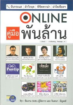 คู่มือ Online พันล้าน
