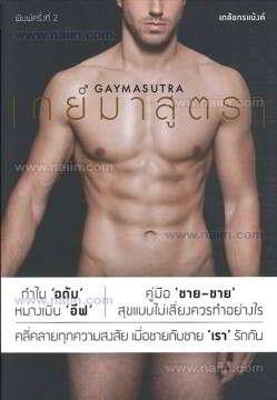 เกย์มาสูตรา : GAYMASUTRA