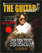 The Guitar Special Sek Loso New Edition