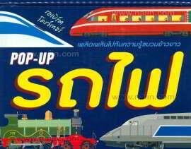 POP-UP รถไฟ