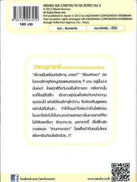 วากะมุราซากิ ล.3 (แด่รักและความทรงจำของ