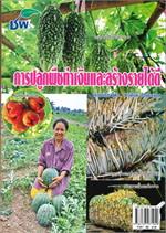 การปลูกพืชทำเงินและสร้างรายได้ดี