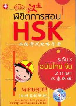 คู่มือพิชิตการสอบ HSK ระดับ 3