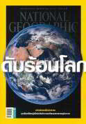 NATIONAL GEOGRAPHIC ฉ.172 (พ.ย.58)