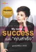 """My Name is Success ฉันชื่อ """"คุณสำเร็จ"""""""