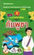 ชุด ภาษาอาเซียน : กัมพูชา