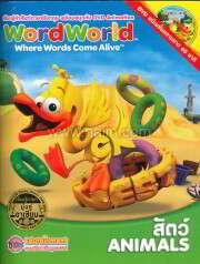 WordWorld เรียนรู้คำศัพท์ สัตว์ ANIMAL