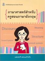 ภาษาศาสตร์สำหรับครูสอนภาษาอังกฤษ