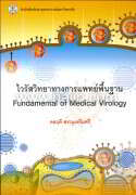 ไวรัสวิทยาทางการแพทย์พื้นฐาน