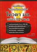 เฉลยข้อสอบวิชาคณิตศาสตร์ โควตา มข. ฉบับรวม 9 พ.ศ.